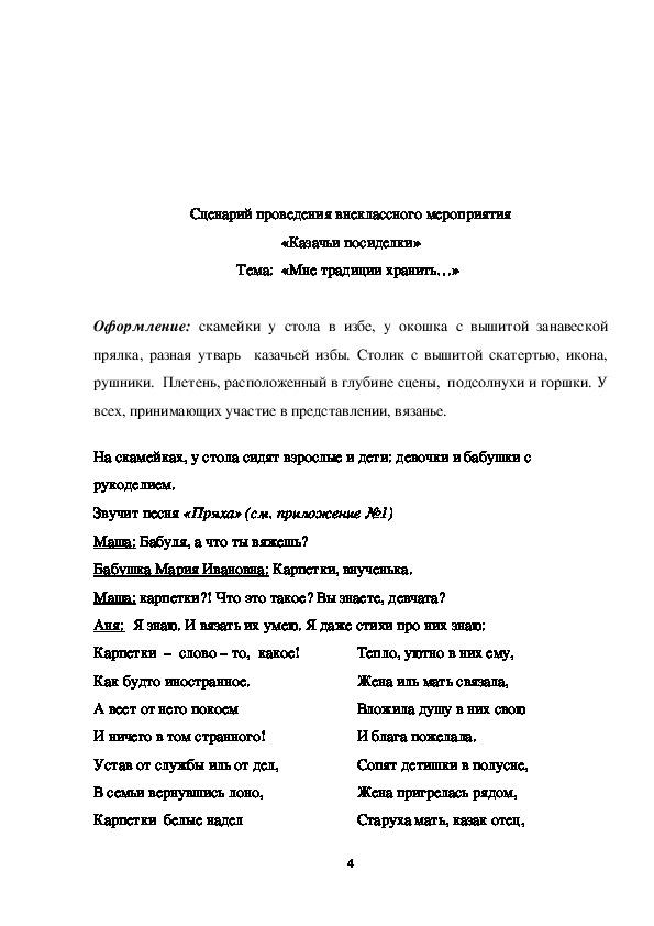 Методическая разработка по литературному творчеству и литературному краеведению «Мое начало здесь...»