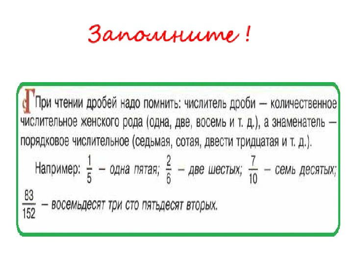 """Презентация по математике """" Что такое доля"""" ( 5 класс)"""