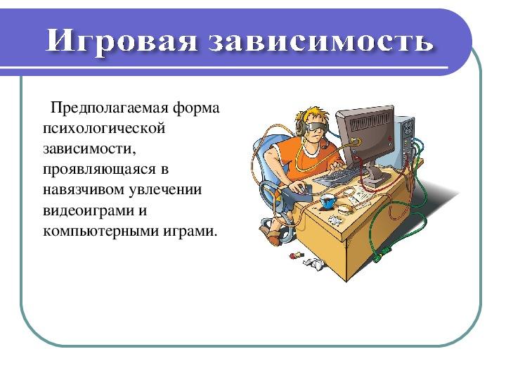 Презентация по внеклассной работе