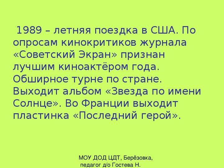 """Презентация на тему """"Виктор Цой"""""""