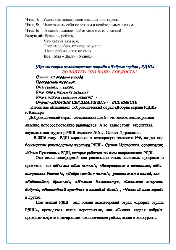 """Сценарий торжественной линейки """"С днем рождения, РДШ!"""""""