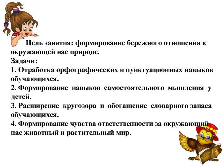 """Презентация по русскому языку """"Поиграем со словом и словосочетанием"""" (5-6 класс)"""