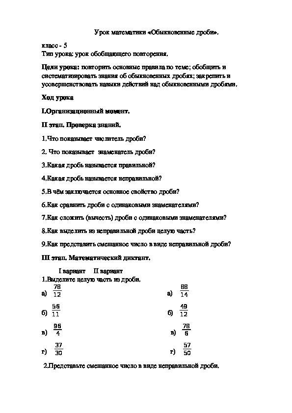 """Урок """"Обыкновенные дроби"""", математика, 5 класс"""