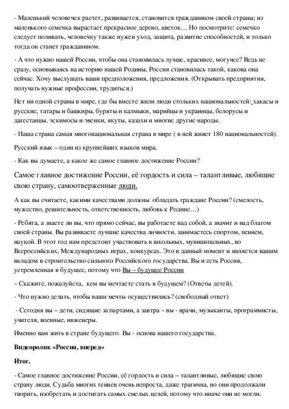 Классный час на тему: «Россия, устремленная в будущее»