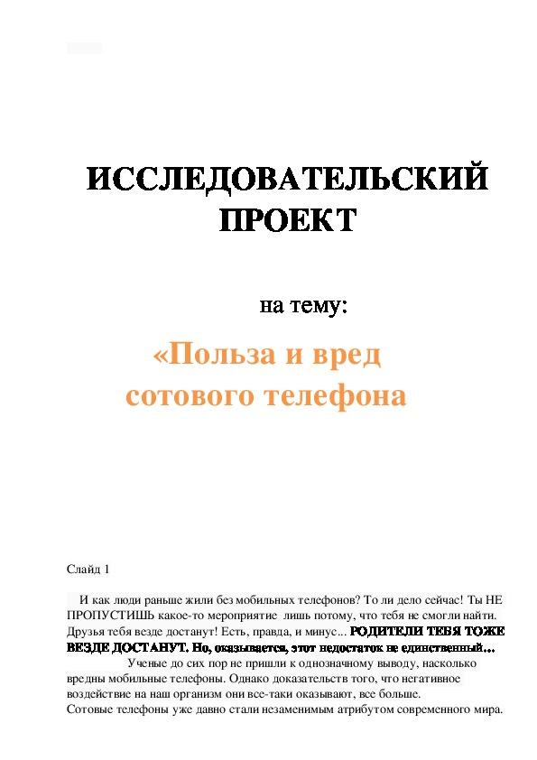"""Исследовательский проект """"Польза и вред сотового телефона"""" 3 класс"""