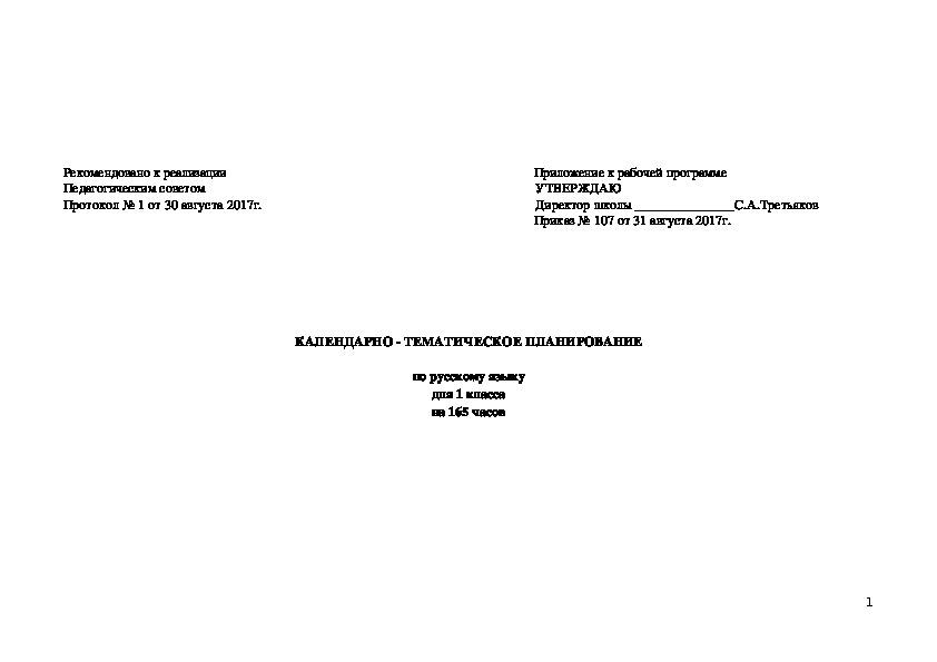 КАЛЕНДАРНО - ТЕМАТИЧЕСКОЕ ПЛАНИРОВАНИЕ  по русскому языку для 1 класса на 165 часов