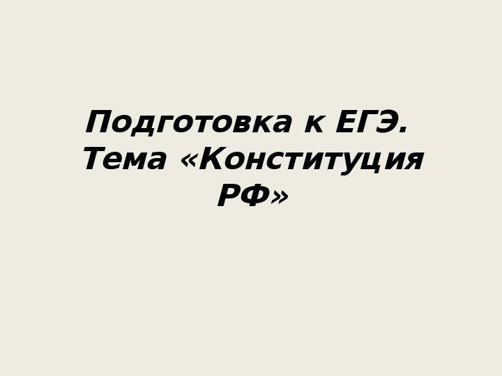 """Презентация по теме """"Подготовка к ЕГЭ. Конституция РФ"""""""