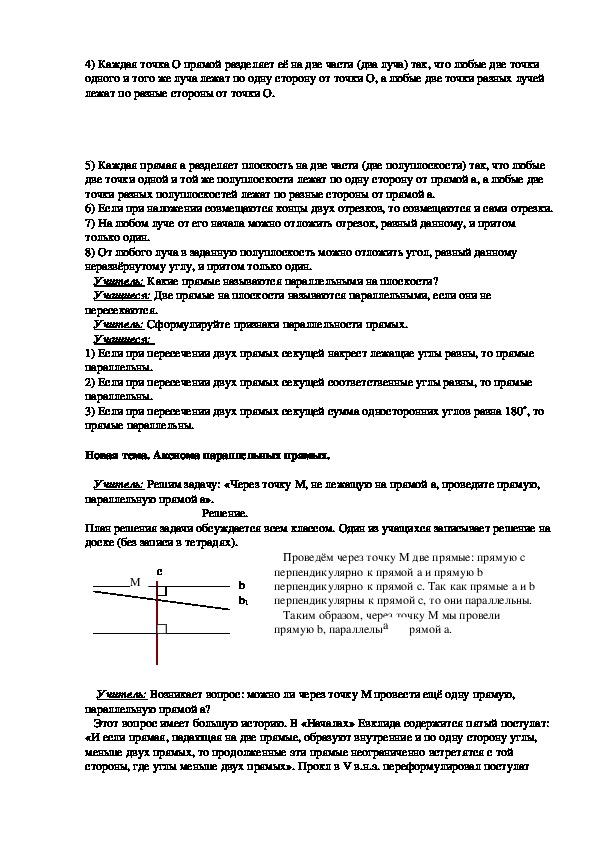 """Урок """"Аксиома параллельных"""" (7 класс, геометрия)"""