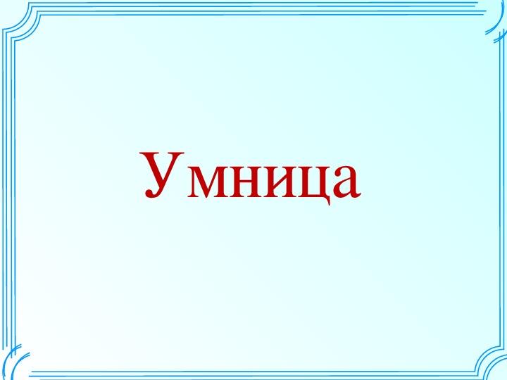 Деление десятичной дроби на натуральное число (5 класс, математика)