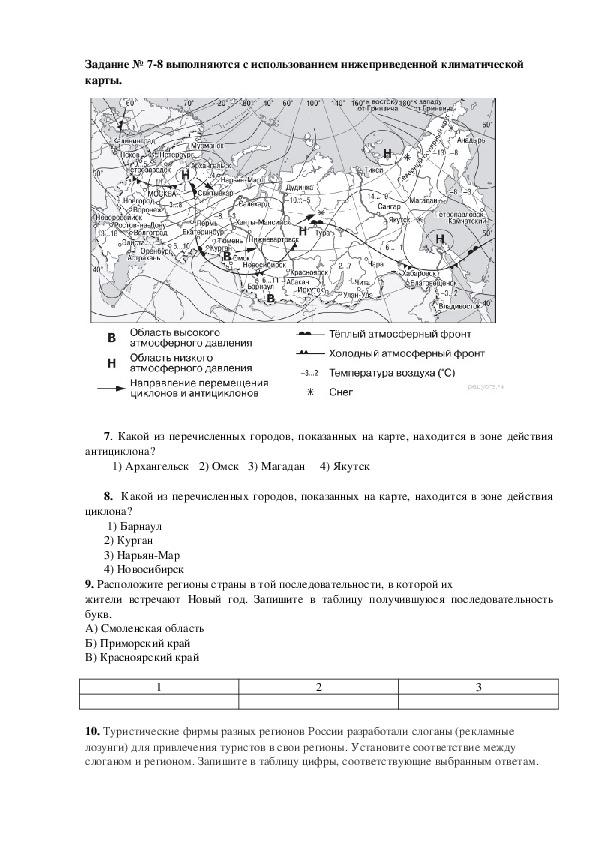 Итоговая контрольная работа по географии 5 класс