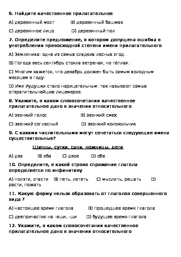 Тест. Русский язык и литература 6 класс
