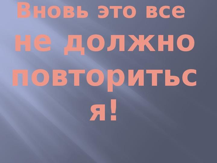Литературно-музыкальная композиция, посвященная  Дню снятию блокады Ленинграда