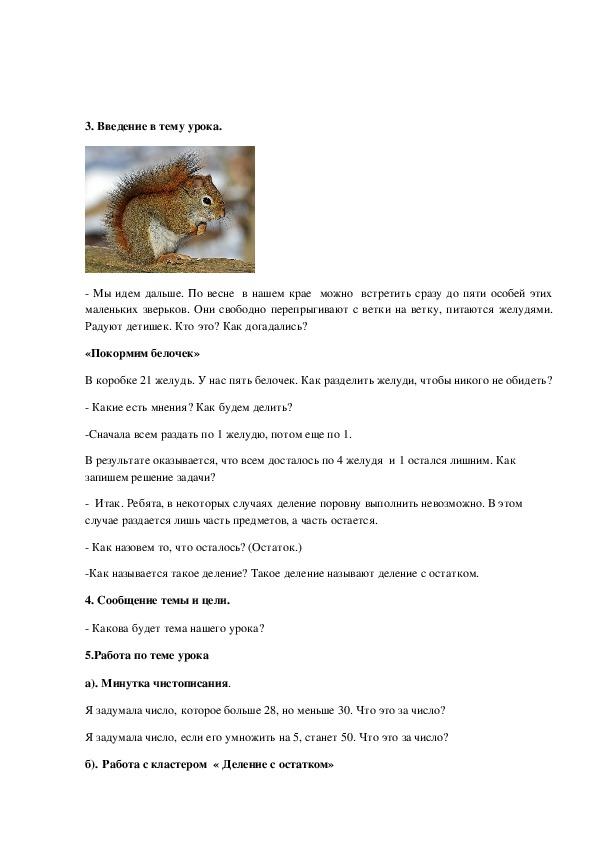 Урок математики в 4 классе коррекционной школы
