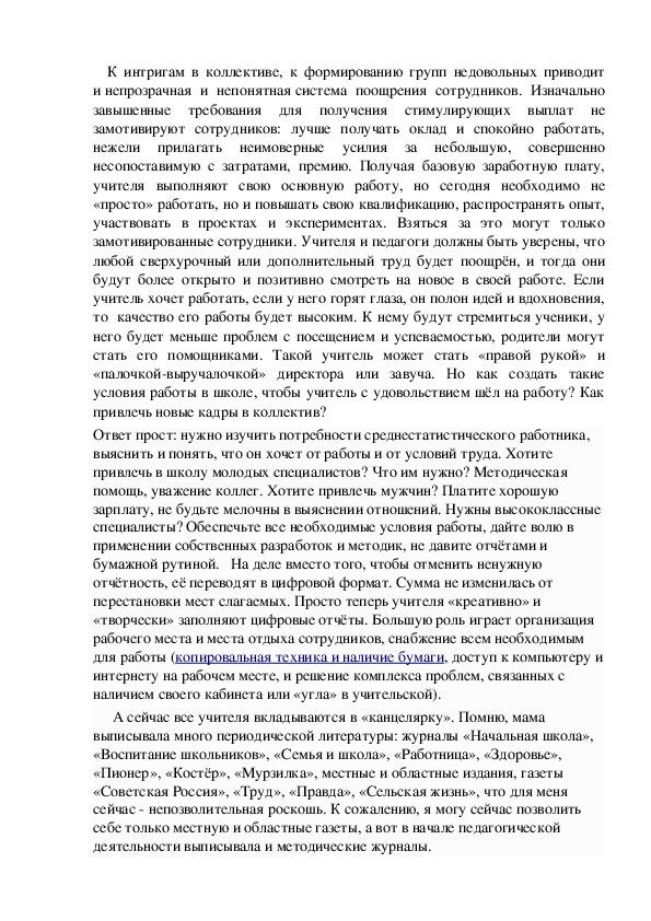 """Статья """"Доброжелательная школа и учитель"""""""