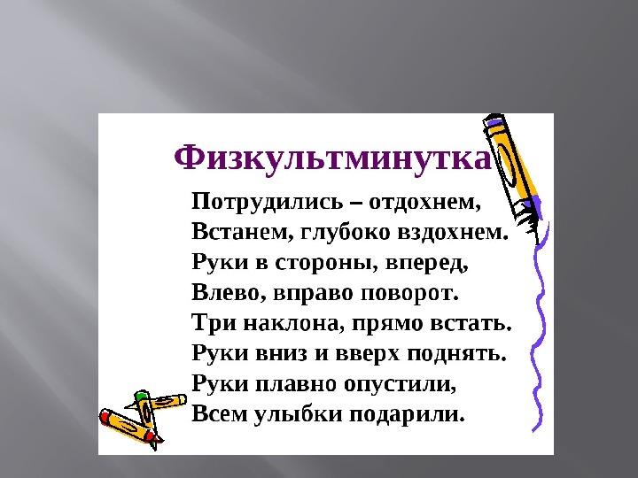 "Конспект урока на тему ""Чертеж. Линии чертежа"" (2 класс)"