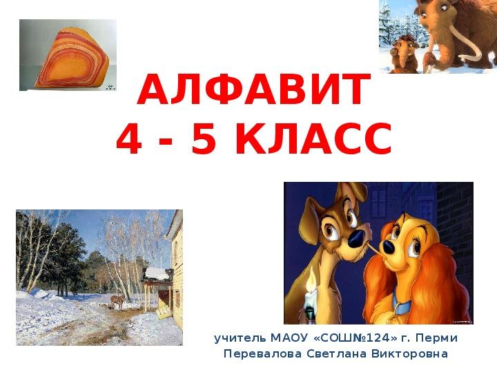 Интеллектуальная игра Алфавит 2-4 класс