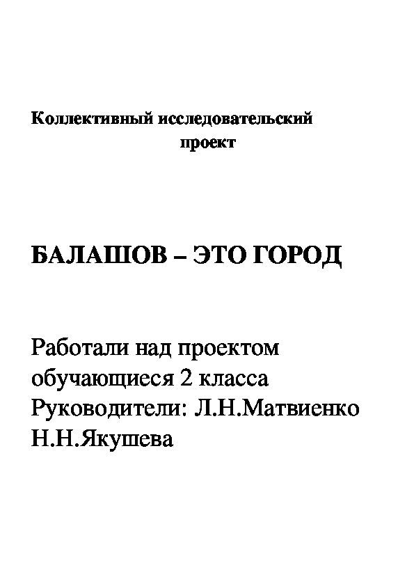 """Проект на тему: """"Балашов - это город"""""""