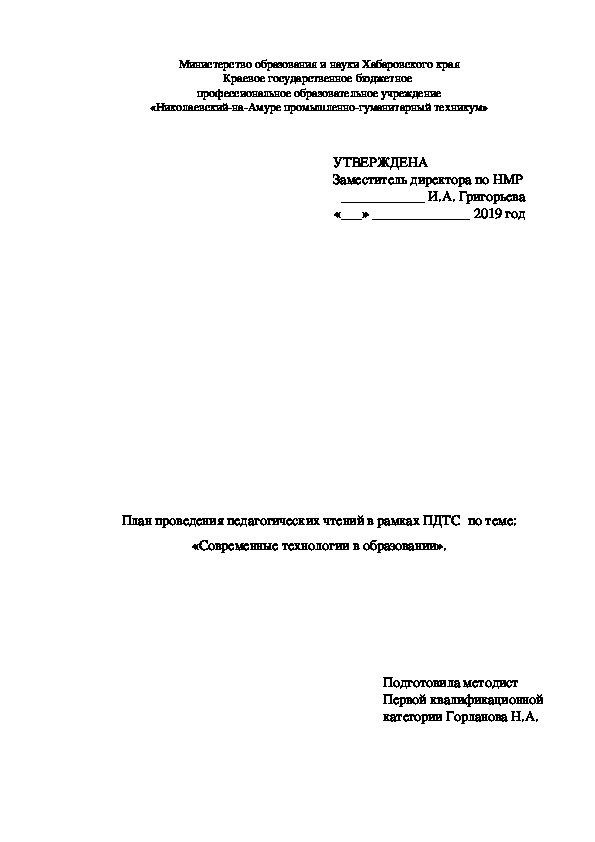 """Методическая разработка """"Педагогические чтения"""""""
