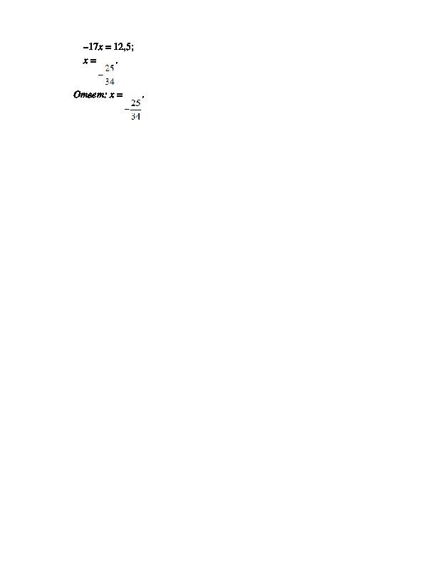 Уравнения 6 класс (обобщающий урок, контрольная работа)