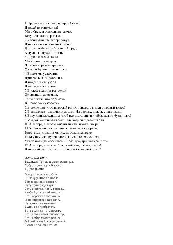 """""""Посвящение в первоклассники"""" (презентация+ конспект)"""