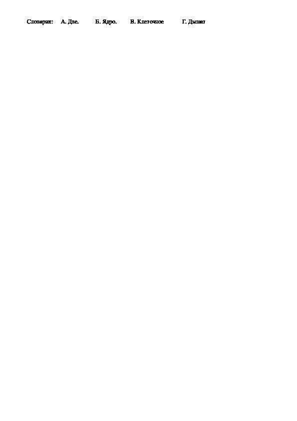 """Контрольная работа по теме """"Мир биологии""""(5 класс, биология)"""