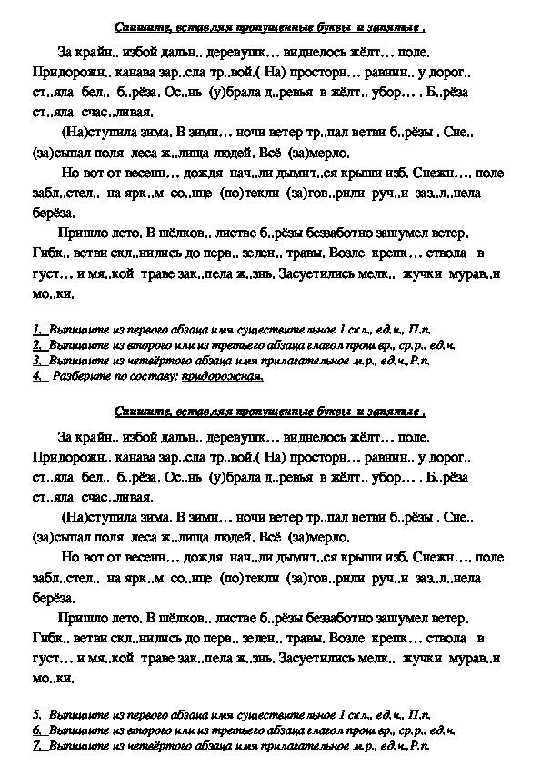 Списывание русский язык 4 класс
