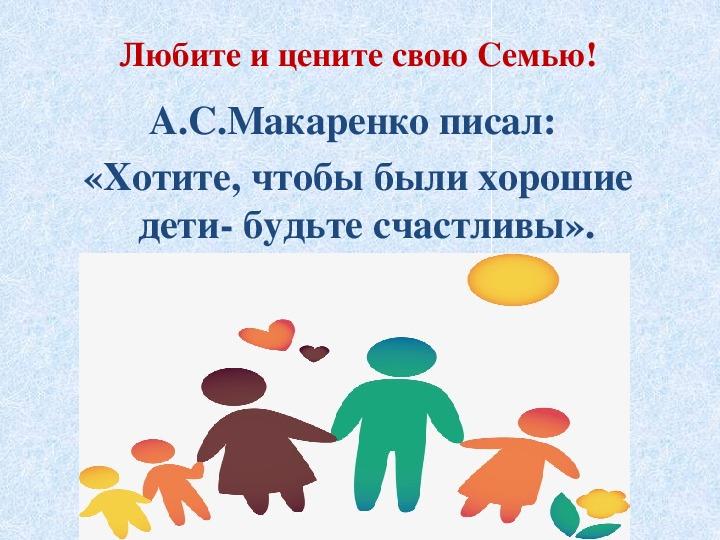 """Родительское собрание """"Семья и школа. Роль семьи в воспитании ребенка""""."""