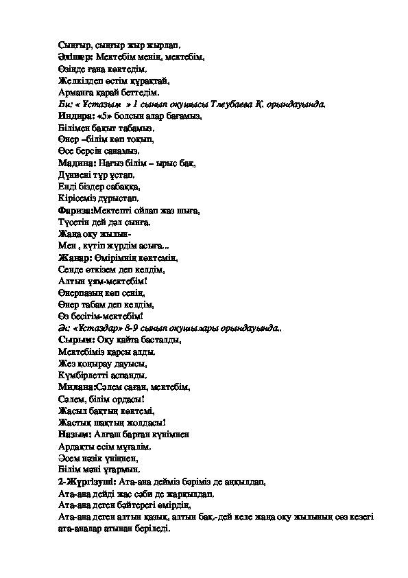 «Мектеп жылдары» сценарий