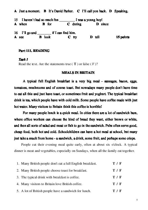 ОЛИМПИАДА ПО АНГЛИЙСКОМУ ЯЗЫКУ 9-11 класс примерные задания