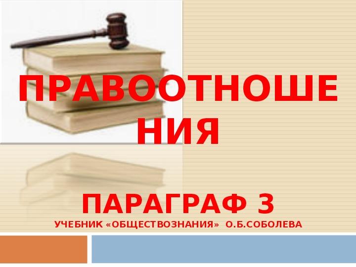 "Презентация по обществознанию на тему ""Правоотношение"" (9 класс, обществознание)"