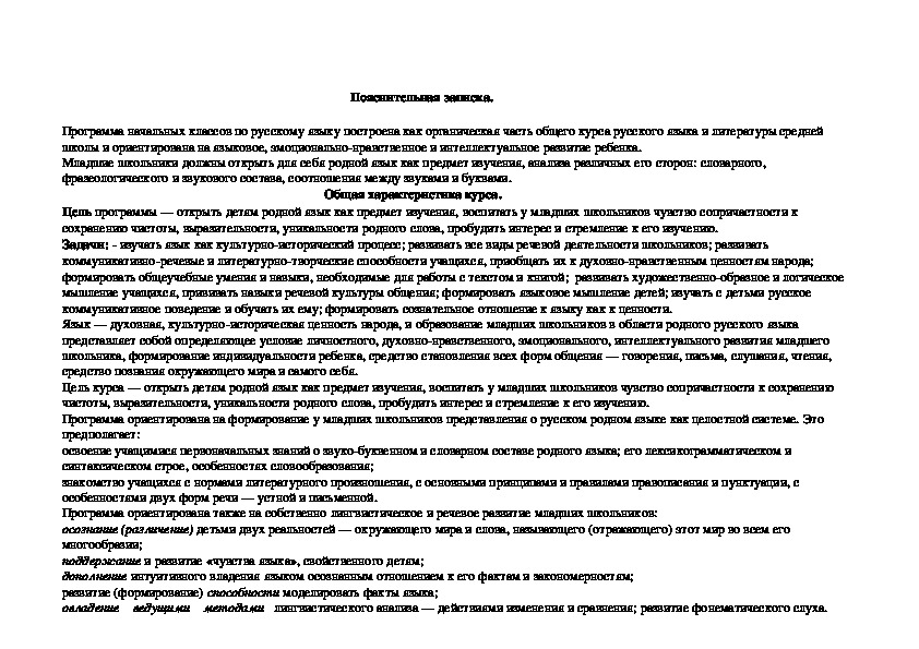 """Примерная рабочая программа по предмету """"Русский язык"""" 4 класс."""