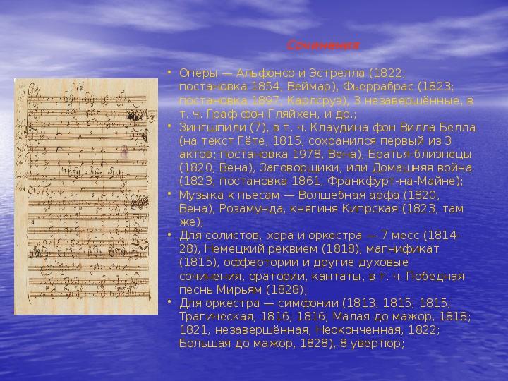 Презентация по музыке. Тема урока: Франц Шуберт (5 класс).