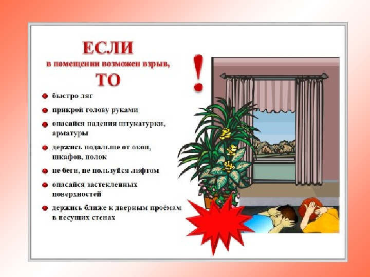 Презентация по антитеррору