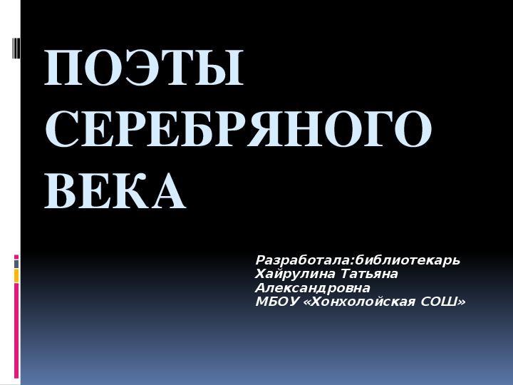 """Презентация по русской литературе на тему """"Поэты серебряного века"""" (10 - 11 класс)"""