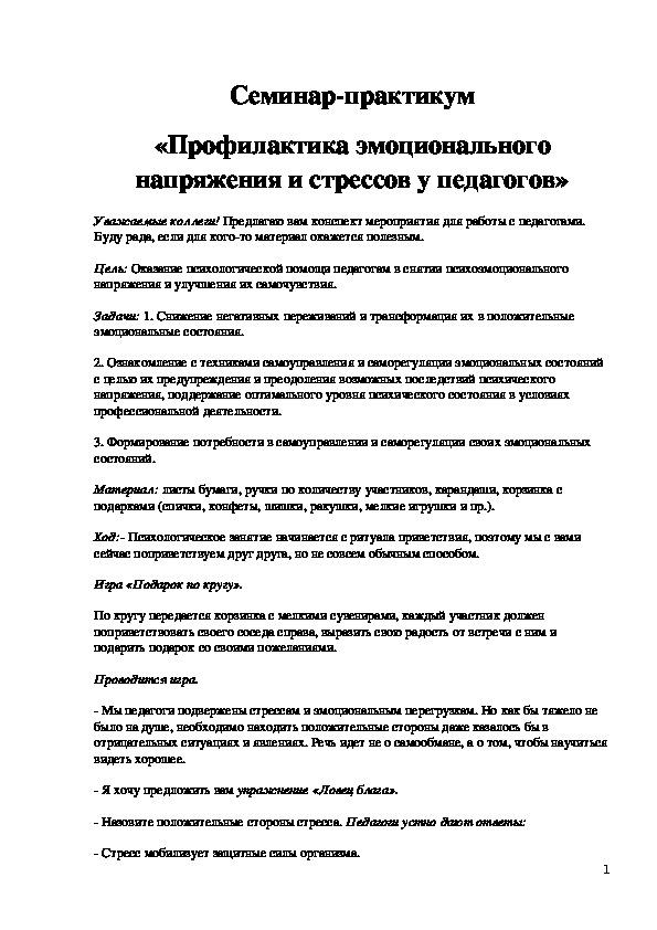 «Профилактика эмоционального напряжения и стрессов у педагогов»