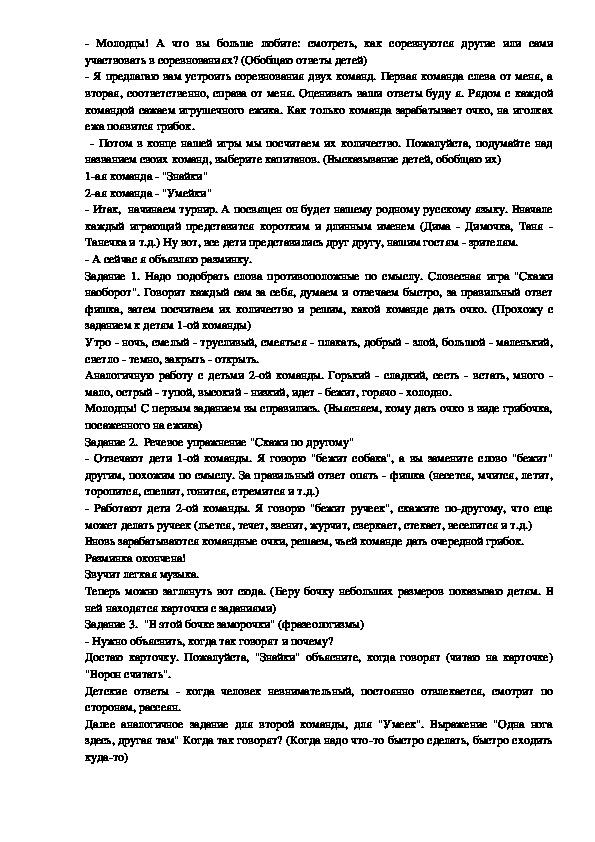"""Словесный турнир  в подготовительной к школе группе   Тема: """"Речевая мозаика"""""""
