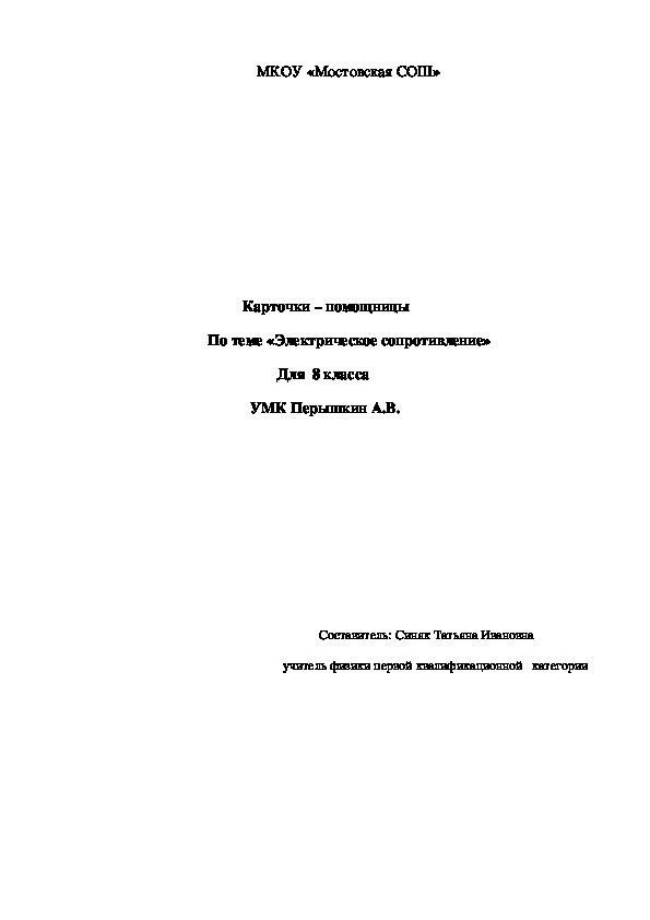 """Карточки-помощницы по физике на тему """"Электрическое сопротивление"""""""