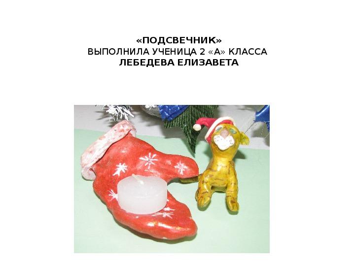 Презентация на занятиях по тестопластике «Активизация познавательной активности обучающихся во внеурочной деятельности»