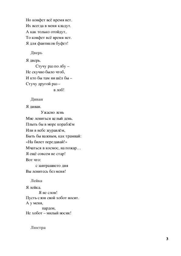 Уроки Художественного слова в 1 театральном классе.