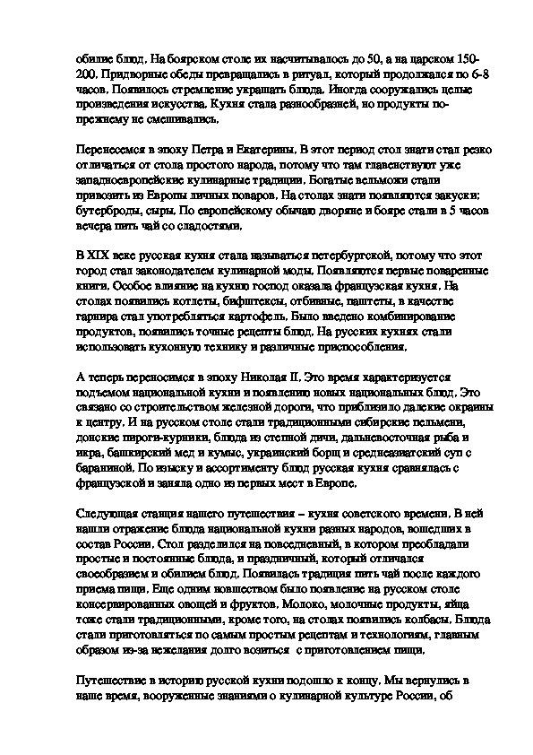 """Разработка игры-путешествия """"Как Россия ела"""""""