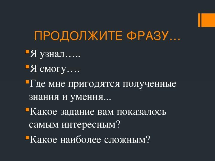 Презентация к открытому уроку по русскому языку 3 класс «Изменение имён существительных по падежам (склонение)»