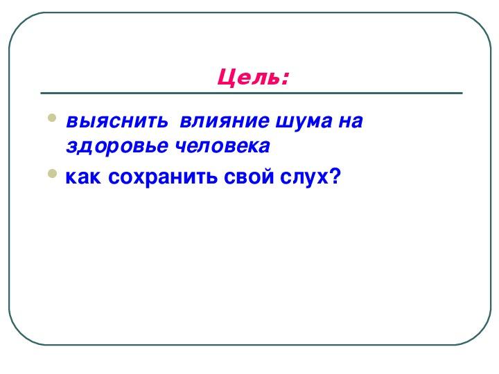 "Урок проект по теме ""Звук"""