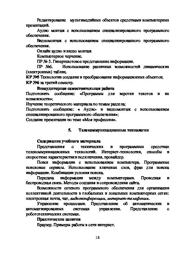 КТП и РУ по дисциплинам Математика, Физика, Информатика для профессии Повар. кондитер