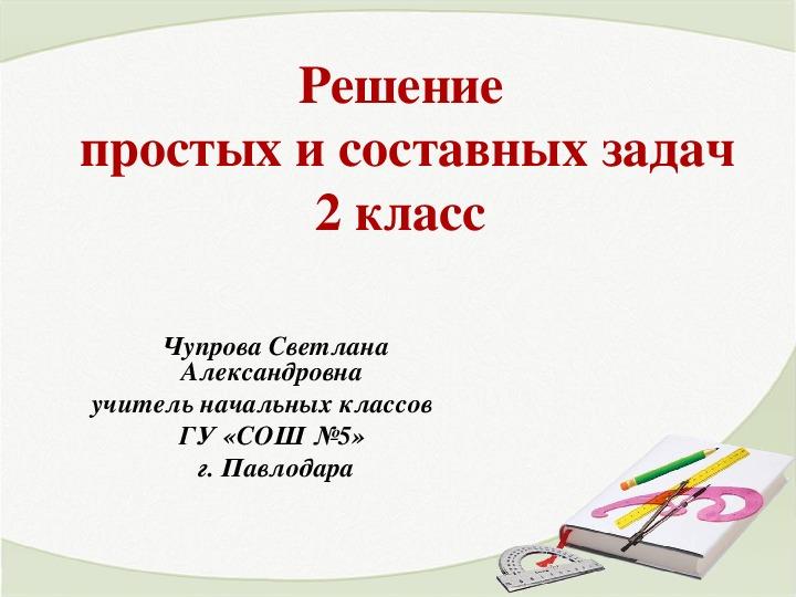 """Презентация """"Решение простых и составных задач во 2 классе"""", статья к презентации."""