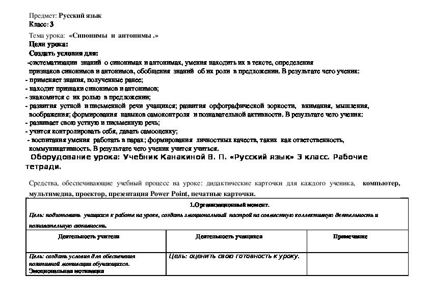 """Разработка урока по теме """"Синонимы и антонимы"""" (3 класс, русский язык)"""