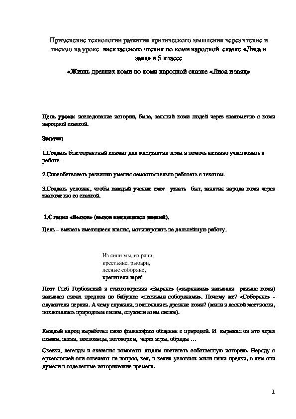 """Жизнь древних коми по коми народной сказке """"Лиса и заяц"""" (5 класс)"""