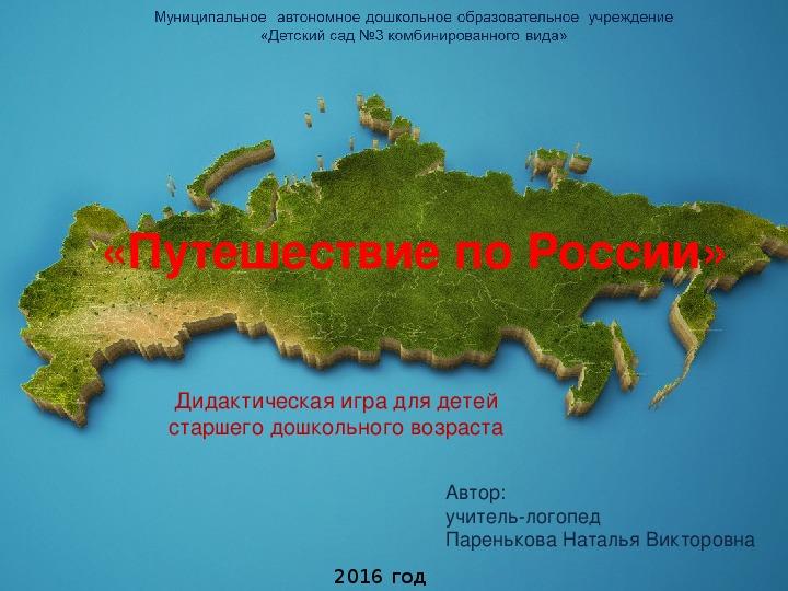Интерактивная дидактическая игра «Путешествие по России»  для дошкольников