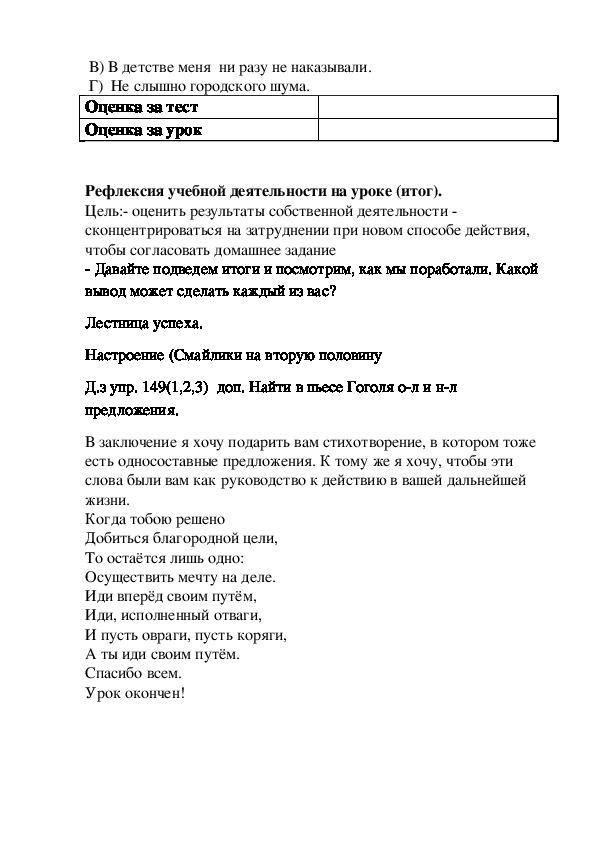 """Урок русского языка в 8 классе Тема:  """"Неопределенно-личные предложения"""""""