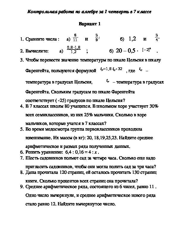 Спецификация контрольной работы по алгебре за 1 четверть в 7 классе