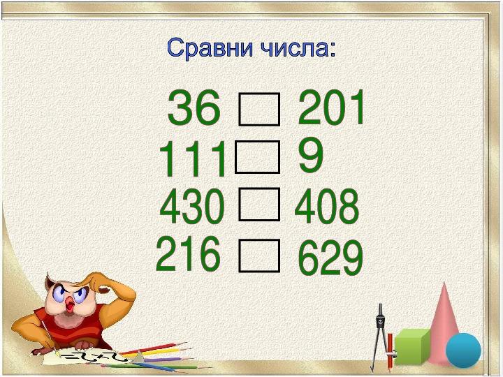 Устные приёмы сложения и вычитания вида 430+250, 370-140-презентация